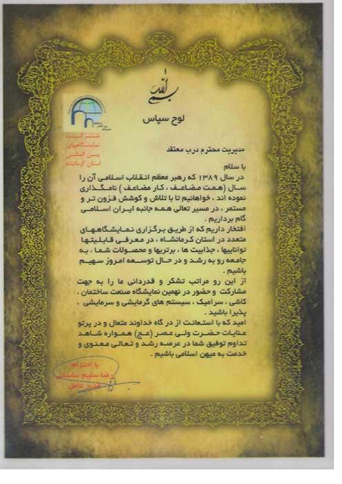 گواهینامه و افتخارات - درب معتقد