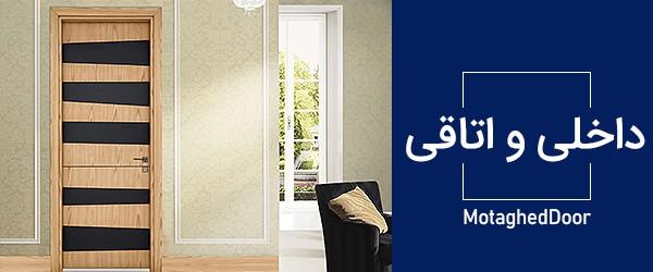 درب های داخلی و اتاقی